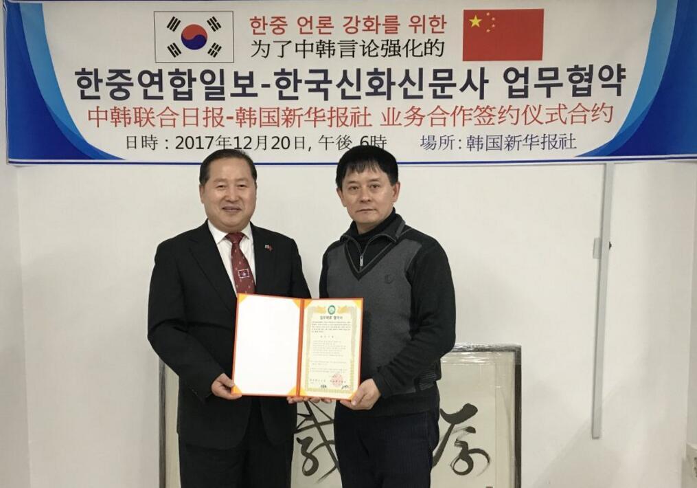 韩中联合日报与韩国新华报社联合签署(MOU)业务合作协议