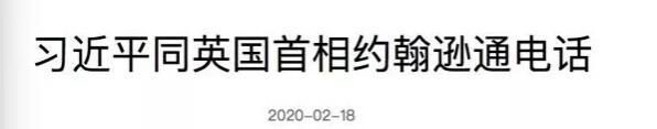 锐参考_|_特殊时期,看看中国怎样用抗疫外交鼓舞全球信心――