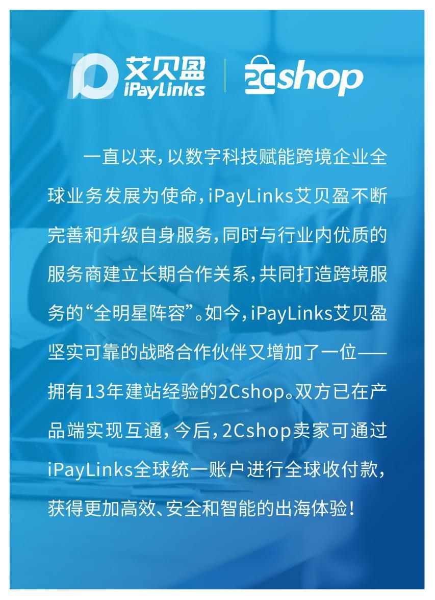 iPayLinks艾贝盈与2Cshop达成战略合作 助力中国卖家破解品牌出海增长密码
