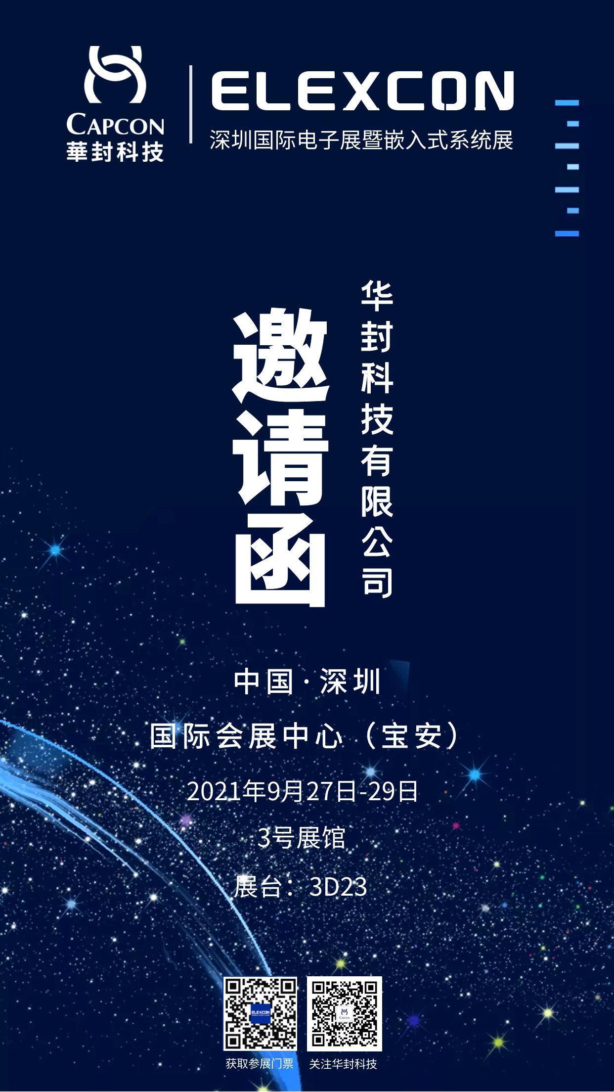 华封科技系统级封装设备AvantGo2060M亮相第五届中国系统级封装大会