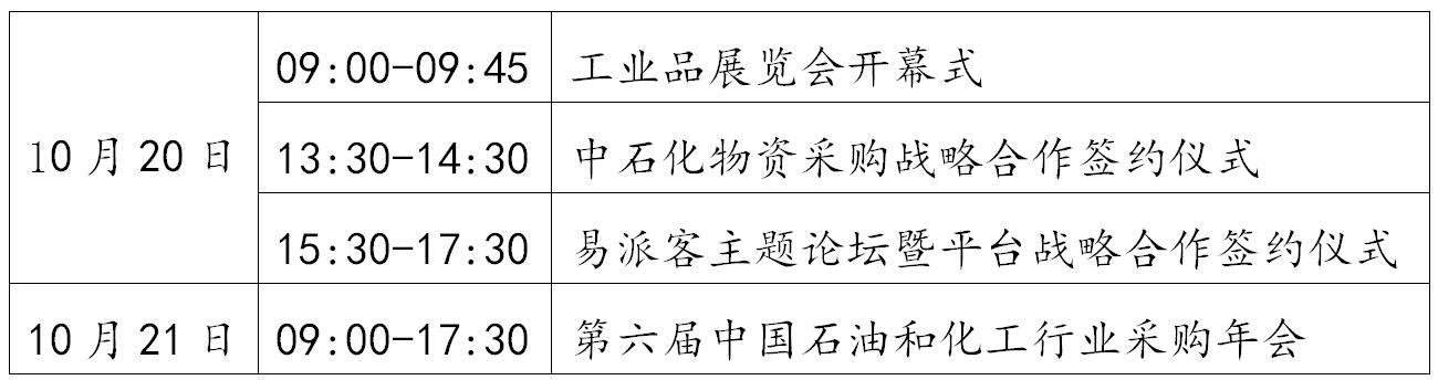 中国首个泛工业品展览会即将开幕! ——2021易派客工业品展览会将亮相苏州!