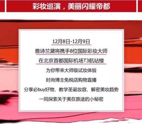 [공지]_国际美妆大牌雅诗兰黛韩国2017_holiday_make_up主题活动在首尔明洞举行