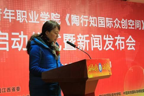 陈俊余导演应邀出席江西青年职业学院《陶行知国际众创空间》启动仪式