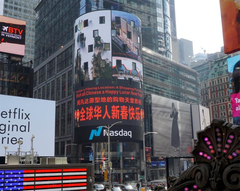 张家界旅游国际化加速,纽约时代广场祝福新春